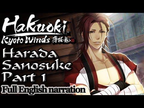Hakuoki: Kyoto Winds - Harada Sanosuke Part 1 (Full English Narration)(graphic audiobook)