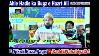 ahle hadees ka bugz e hazrat ali رضي الله ﺗﻌﺎﻟﯽ عنه by farooq khan razvi