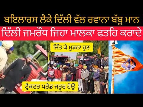 babbu-maan-delhi-🚜-|-26-january-🚩-|-farmer-protest-|-bialars-|-ishqpura-#babbumaan-#farmerprotest