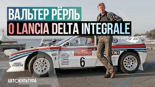 Вальтер Рёрль о Lancia Delta Integrale (Walter Rohrl & Lancia Delta Integrale)
