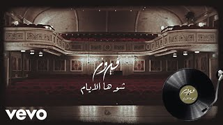 Fairuz - Shu Hal Ayyam (Live At Beiteddine/Audio) | فيروز - شو هالايام
