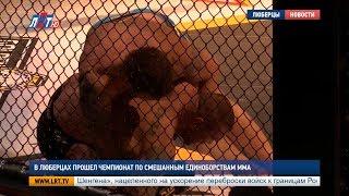 В Люберцах прошел чемпионат по смешанным единоборствам MMA