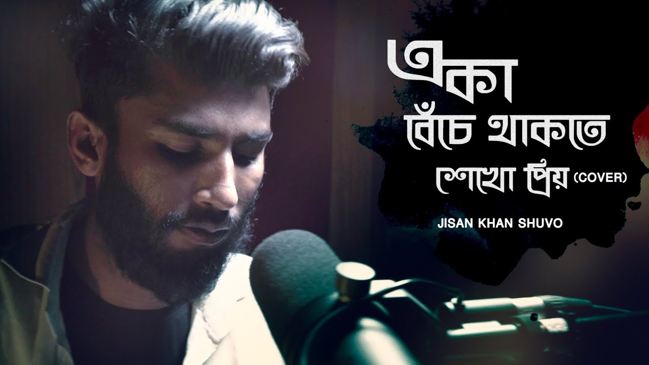 Eka Beche Thakte Shekho Priyo | একা বেঁচে থাকতে শেখো প্রিয় | Aseer Arman | Jisan Khan Shuvo | Cover
