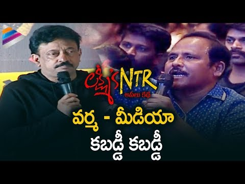 RGV Vs MEDIA   Lakshmi's NTR Trailer Launch Event   Simha Garjana   RGV   Telugu FilmNagar