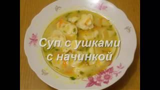 Суп с ушками с начинкой из плавленого сырка и яйца Очень вкусно и сытно