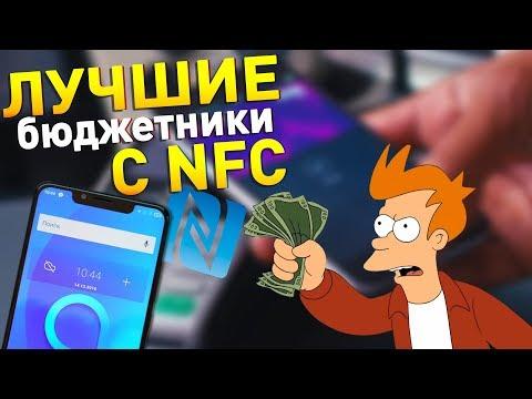 12 ЛУЧШИХ БЮДЖЕТНЫХ СМАРТФОНОВ С NFC (2019)