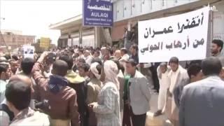 عامان على اقتحام الحوثيين للعاصمة اليمنية صنعاء
