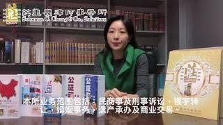 新書推出! 莊重慶律師事務所 Solomon C. Chong & Co., Solicitors