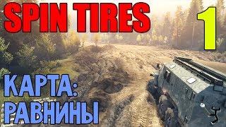 Прохождение Spin Tires | Карта: Равнины | Из грязи в князи! #1