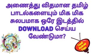 all-time-tamil-songs-easy-download-method
