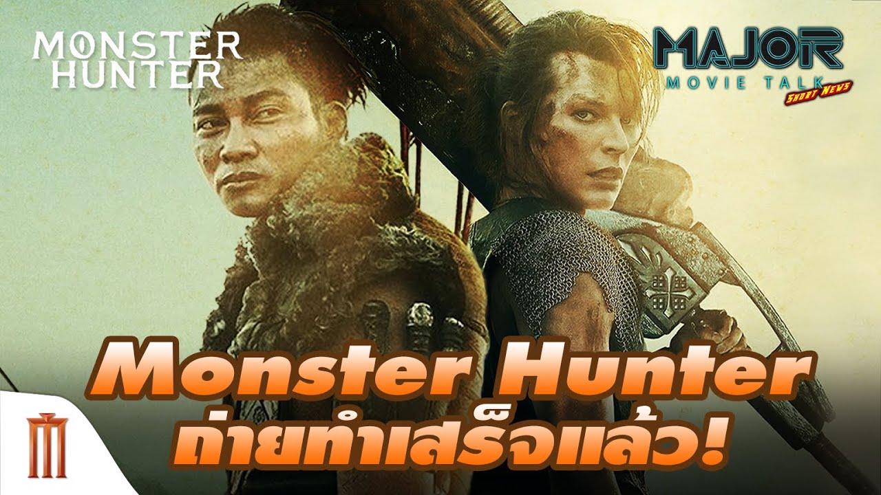 Photo of โทนี่ จา ภาพยนตร์ – 'Monster Hunter ถ่ายทำเสร็จแล้ว! ผกก. คุยนี่คือผลงานที่ชอบที่สุด! – Major Movie Talk [Short News]