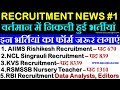RECRUITMENT NEWS #1 All India Govt Jobs In September 2018 Sarkari Naukri RBI RSMSSB  AIIMS NCL KVS