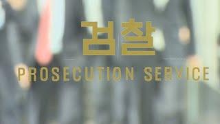 검찰, '항소심 선고 실수' 법원에 뒤늦…