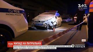 Напад на патрульну у Києві: поліція відкрила два кримінальних провадження
