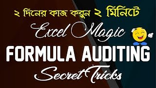 Excel Secret Tips and Tricks 2018: Formula Auditing in Excel Bangla