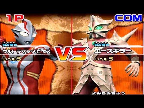 Daikaiju Battle Ultra Coliseum DX - Ultraman Mebius vs Ace Killer