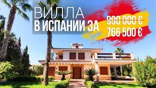 КУПИТЬ ВИЛЛУ В ИСПАНИИ 2021 Шикарная вилла на продажу в элитном районе Лос Балконес Торревьеха