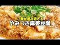 【超簡単】ご飯が全然足らねぇw 子供もおいしく食べれる『絶品 やみつき麻婆豆腐』H…