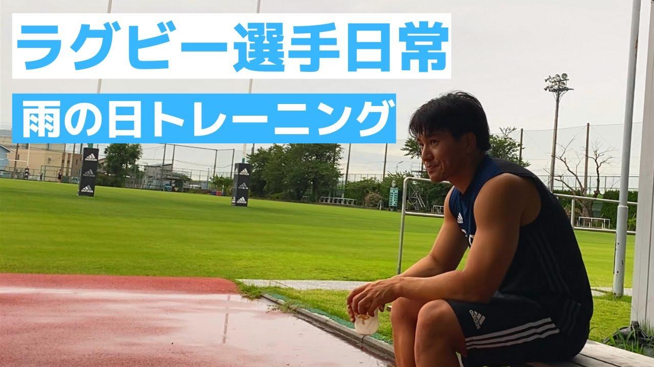 【ラグビー選手のリアルな日常】雨の日の過ごし方