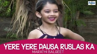 Marathi Balgeet - Yere Yere Pausa Ruslas Ka | Marathi Rhymes for Nursery | Kids Songs
