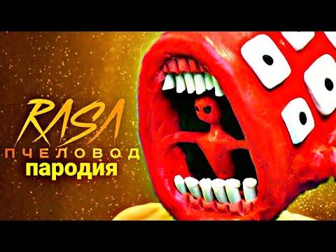 Песня про ПОЕЗД ПОЖИРАТЕЛЬ  RASA - Пчеловод пародия / MC NIMRED - Он тебя сожрёт