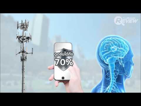 อันตรายจากโทรศัพท์มือถือ