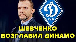 Шевченко возглавил Динамо Киев перед игрой с Барселоной Лига Чемпионов Новости футбола сегодня