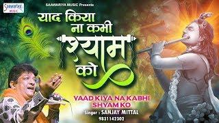 याद किया ना कभी श्याम को { Popular Shyam Baba Bhajan } Sanjay Mittal Superhit Song ~ Saawariya