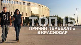 🔴ТОП 15 ПРИЧИН ДЛЯ ПЕРЕЕЗДА В КРАСНОДАР 2018📌Как мы решились на переезд из Барнаула в Краснодар.