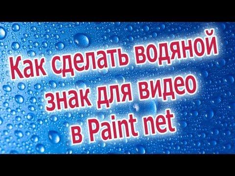 Водяной Знак . Как сделать водяной знак в Paint.net.