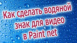 Водяной Знак . Как сделать водяной знак в Paint.net. JuliyaRatushnaya.Ru