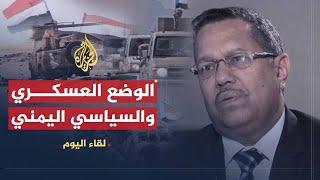 لقاء اليوم- أحمد عبيد بن دغر