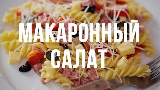 Макаронный салат [eat easy]