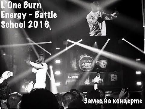 L`One Burn Energy - Battle School 2016 Хиты и замес на концерте!)
