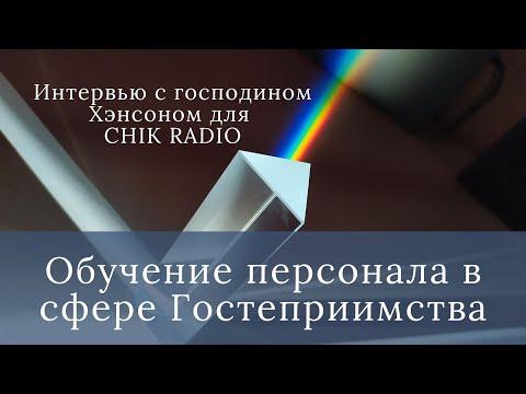 Интервью La Classe для Chik Radio Monaco