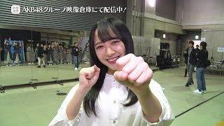 【ちょい見せ映像倉庫】2020年1月18日 STU48選抜メンバーコンサート~東京には染まらないで帰ります。~ 活動記録