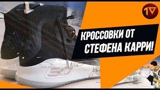 Видео обзор Under Armour Curry 4 - Тест кроссовок Стефена Карри!