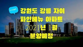 강원도 강릉 자이 파인베뉴 아파트 2021년 1월 분양…