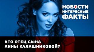 Анна Калашникова, кто отец сына? / Прохор Шаляпин, инстаграм, днк, пусть говорят, ребенок, любовник