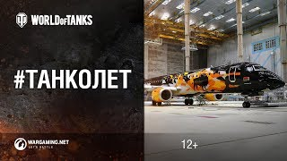 Новый Танколет Wargaming и Belavia