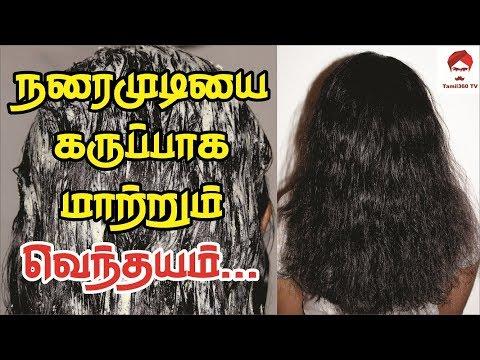 #Whitehair நரைமுடியை கருப்பாக மாற்றும் வெந்தயம் || Make your hair black naturally with Fenugreek ||