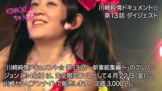 川崎純情小町☆のドキュメンタリー映像ダイジェスト版。 ライブや活動の...