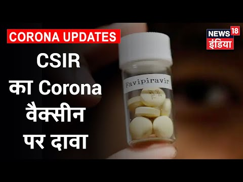 """CSIR: """"Corona मरीजों को अभी चार दावाएं दी जा रही, दवा लेने से पहले डॉक्टर की सलाह अनिवार्य"""""""
