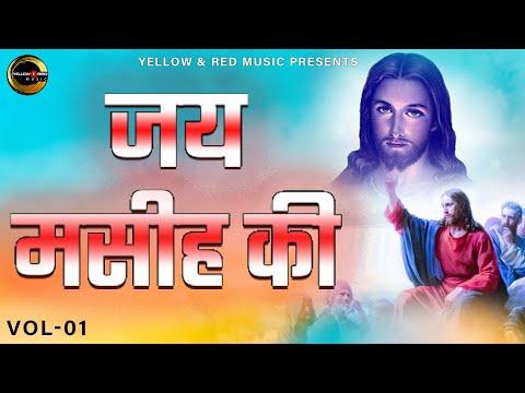 Jai Masih Ki - Volume 1 [Jukebox]   Hindi Christian Devotional Songs   YNR Videos
