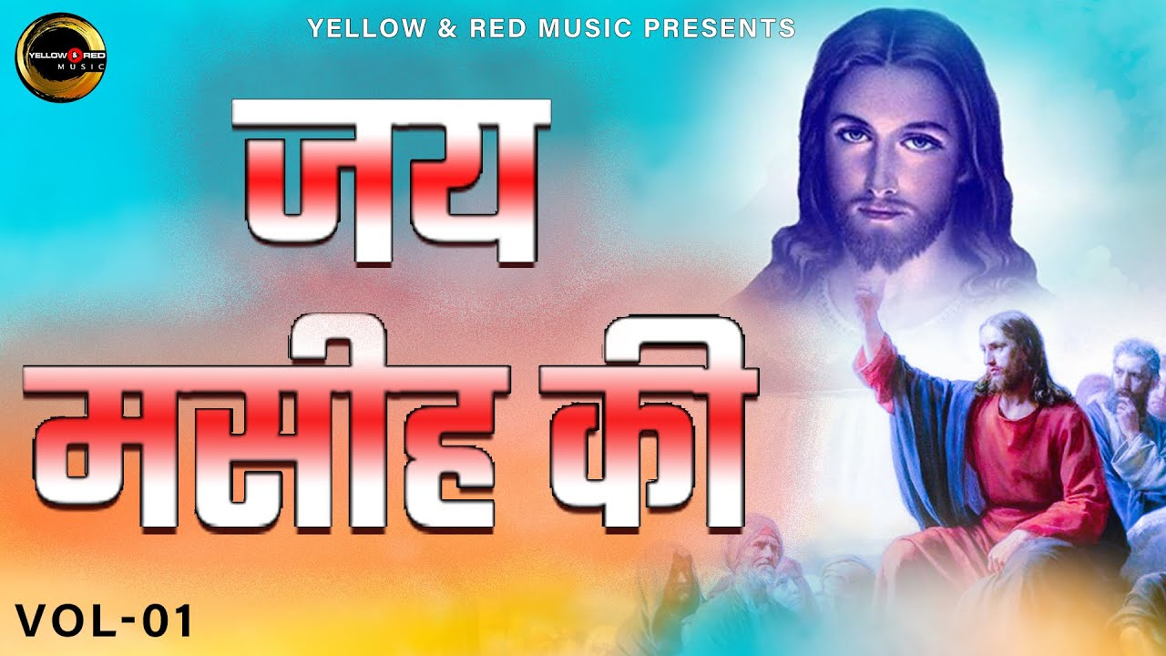 Jai Masih Ki Volume 1 Jukebox Hindi Christian Devotional Songs