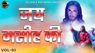 Jai Masih Ki - Volume 1 [Jukebox] | Hindi Christian Devotional Songs | YNR Videos
