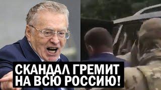 СРОЧНО!! Громкий СКАНДАЛ в Кремле - ГОЛОВЫ полетят! Жириновский покрывает УБИЙЦУ - новости