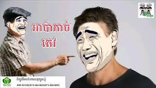 អាប៉ាកាច់តេវ funny video by The Troll Cambodia