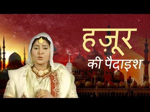 Hazoor Ki Pedaish || Hazoor Ki Pedaish Aur Bachpan || Sanjo Baghel || Aslam Saifi