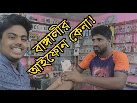 বাঙ্গালীরা আইফোন কিনতে গেলে যা ঘটে | Bangladeshi Comedy Video | Bangla Funny Video 2017